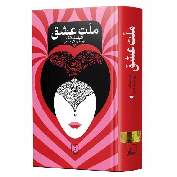 کتاب ملت عشق اثر الیک شافاک نشر ققنوس