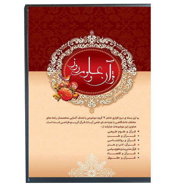 نرم افزار آموزش قرآن و علوم روز نشر جهان رایانه