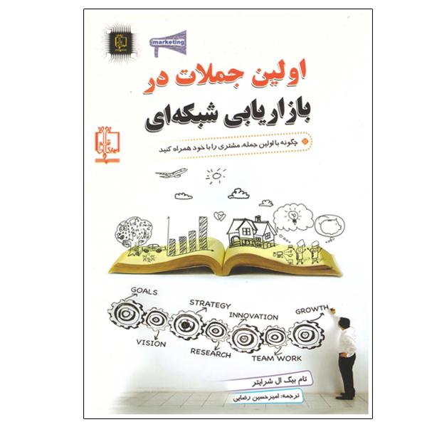 خرید                      کتاب اولین جملات در بازاریابی شبکه ای اثر تام بیگ ال شرایتر انتشارات مهرگان قلم