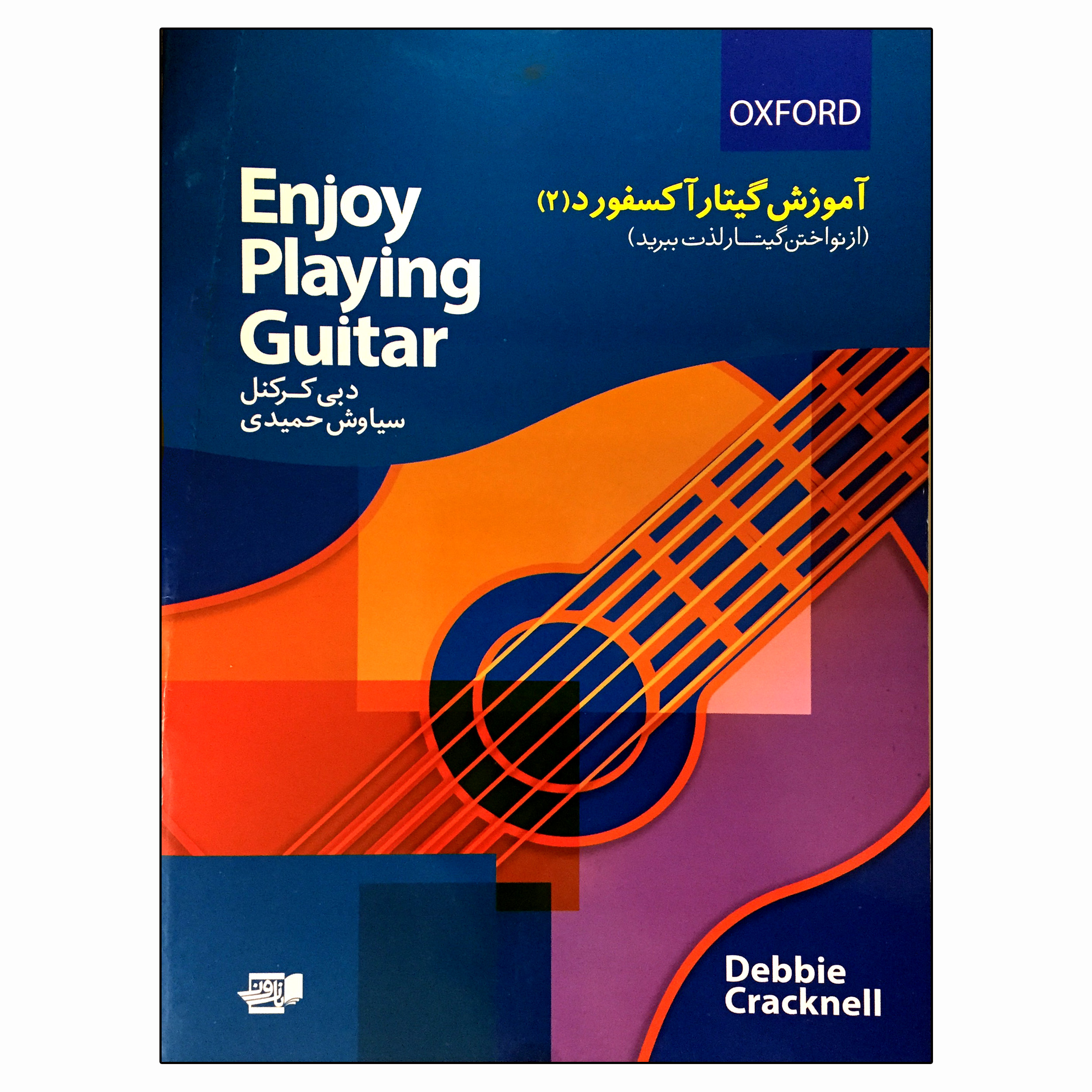 خرید                      کتاب آموزش گیتار آکسفورد اثر دبی کرکنل انتشارات کتاب نارون