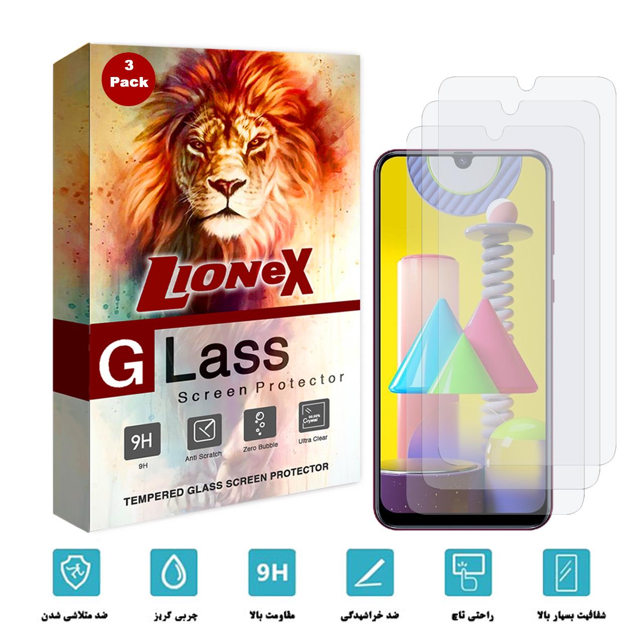 محافظ صفحه نمایش لایونکس مدل UPS مناسب برای گوشی موبایل سامسونگ Galaxy M31 بسته سه عددی              ( قیمت و خرید)