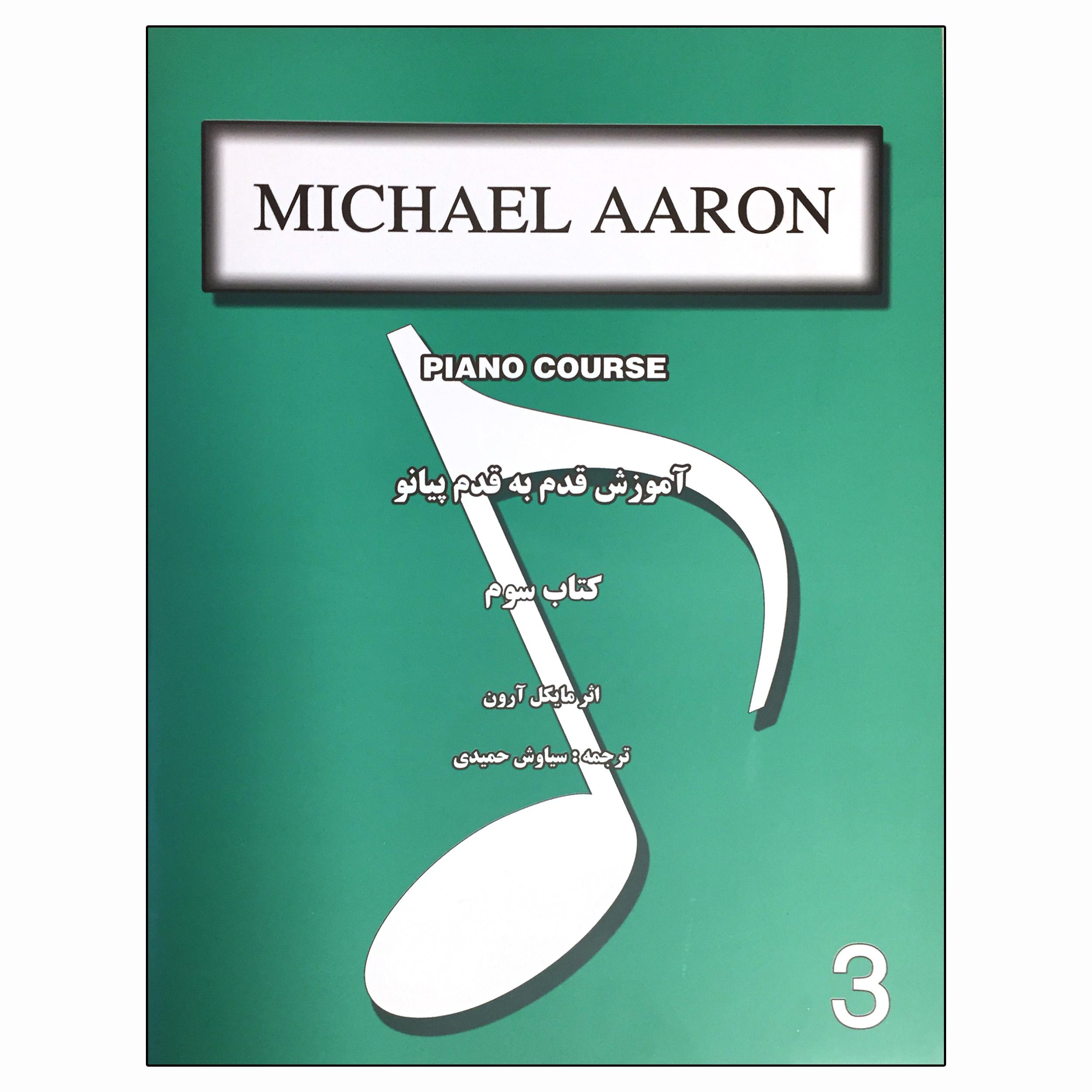 خرید                      کتاب آموزش قدم به قدم پیانو اثر مایکل آرون انتشارات کتاب نارون جلد 3
