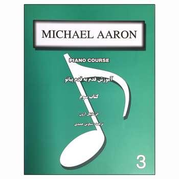 کتاب آموزش قدم به قدم پیانو اثر مایکل آرون انتشارات کتاب نارون جلد 3