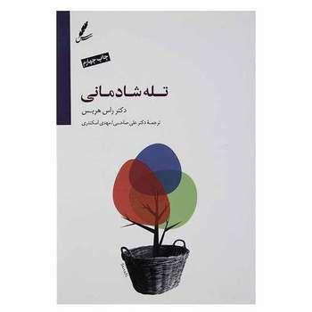 کتاب تله شادمانی اثر راس هریس انشارات سایه سخن