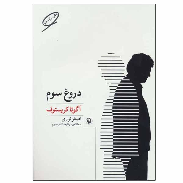کتاب دروغ سوم اثر آگوتا کریستف انتشارات مروارید