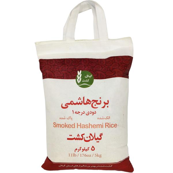 برنج هاشمی دودی گیلان کشت - 5 کیلوگرم