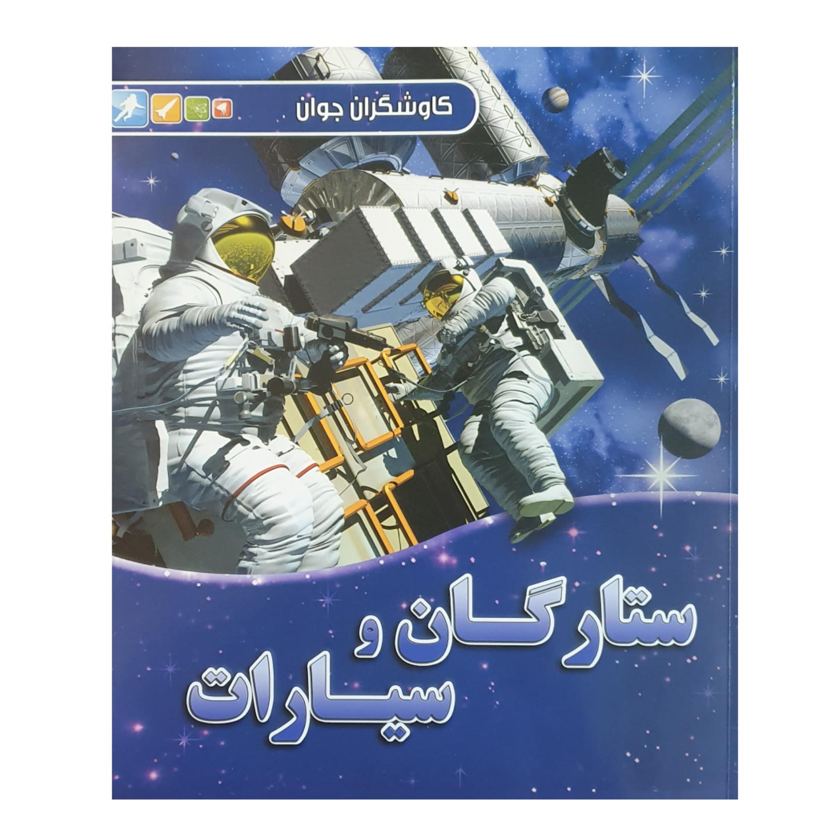 خرید                      کتاب ستارگان و سیارات اثر کارول استات نشر آبشن