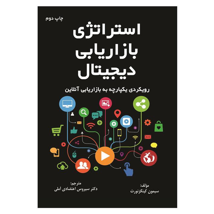 خرید                      کتاب استراتژی بازاریابی دیجیتال رویکردی یکپارچه به بازاریابی آنلاین اثر سیمون کینگزنورث نشر  موسسه آموزشی تالیفی ارشدان