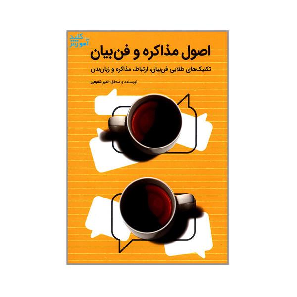 کتاب اصول مذاکره و فن بیان اثر امیر شفیعی انتشارات کلید آموزش