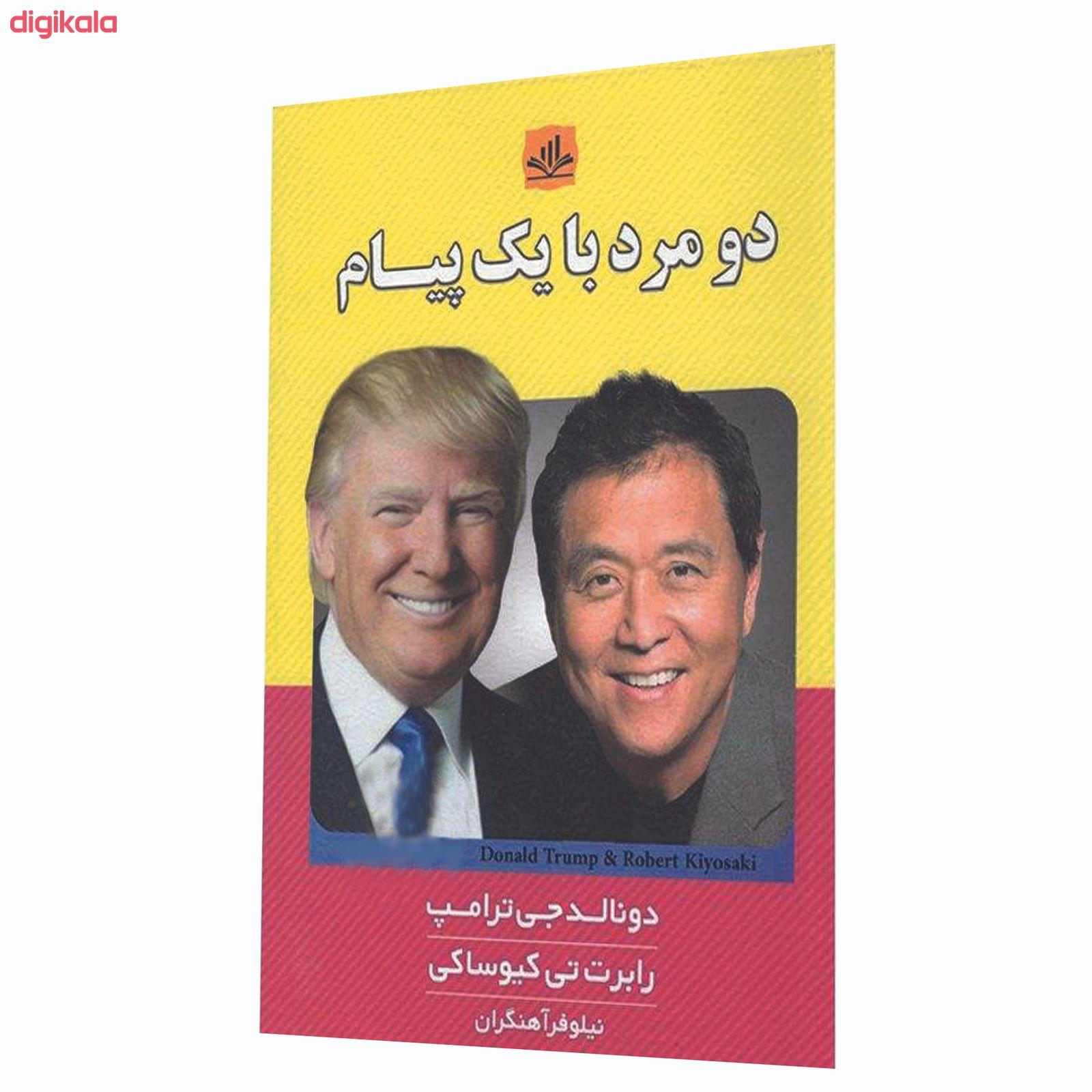 کتاب دو مرد با یک پیام اثر دونالد جی ترامپ و رابرت کیوساکی انتشارات الماس پارسیان main 1 1