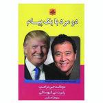 کتاب دو مرد با یک پیام اثر دونالد جی ترامپ و رابرت کیوساکی انتشارات الماس پارسیان thumb