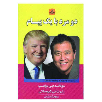 کتاب دو مرد با یک پیام اثر دونالد جی ترامپ و رابرت کیوساکی انتشارات الماس پارسیان