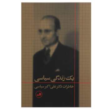 کتاب یک زندگی سیاسی اثر علی اکبر سیاسی