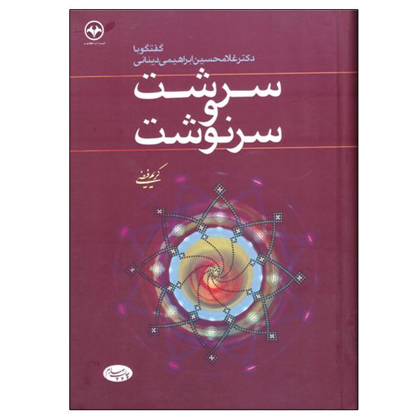 کتاب سرشت و سرنوشت اثر کریم فیضی نشر اطلاعات