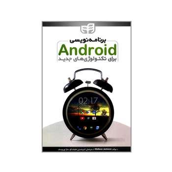 کتاب برنامه نویسی Android برای تکنولوژی های جدید اثر Wallace Jackson انتشارات دانشگاهی کیان