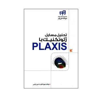 کتاب تحلیل مسایل ژئوتکنیک با PLAXIS اثر بهروز باقری و نسرین کریمی انتشارات دانشگاهی کیان