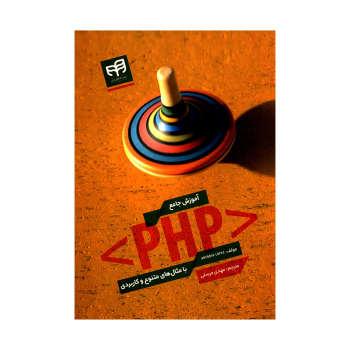 کتاب آموزش جامع PHP با مثال های متنوع و کاربردی اثر آنتونیو لوپز انتشارات دانشگاهی کیان