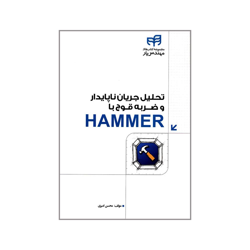کتاب تحلیل جریان ناپایدار و ضربه قوچ با HAMMER اثر محسن امیری انتشارات دانشگاهی کیان