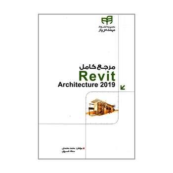 کتاب مرجع کامل Revit Architecture 2019 اثر محمد محمدی و سمانه خسروی انتشارات دانشگاهی کیان