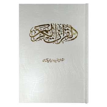 کتاب قرآن کریم ترجمه مهدی الهی قمشه ای انتشارات قلم و اندیشه