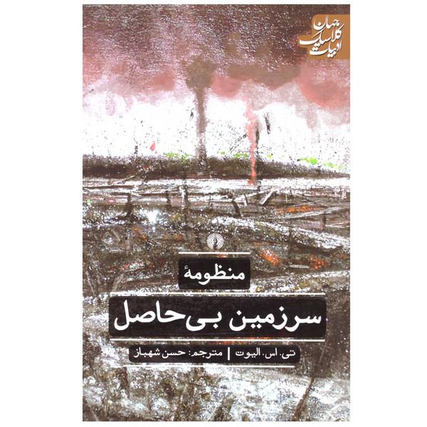 کتاب منظومۀ سرزمین بی حاصل اثر تی. اس. الیوت نشر علمی فرهنگی