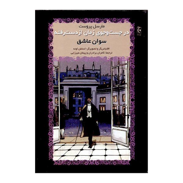 کتاب در جست و جوی زمان از دست رفته سوان عاشق اثر مارسل پروست انتشارات چترنگ