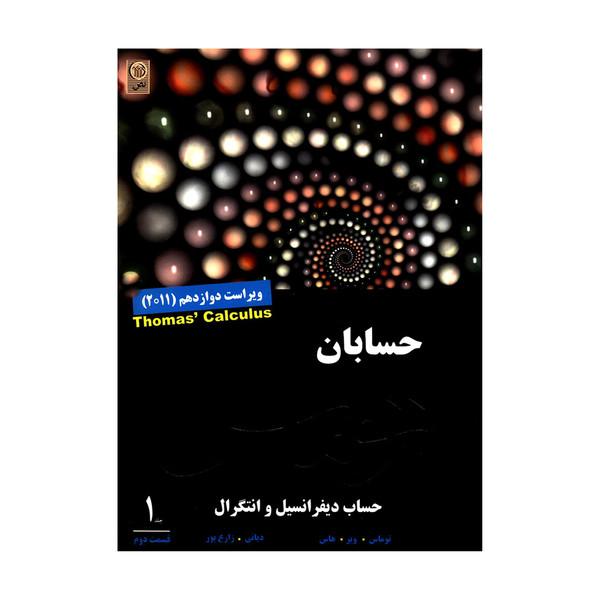 کتاب حسابان حساب دیفرانسیل و انتگرال اثر جمعی از نویسندگان انتشارات نص جلد 1