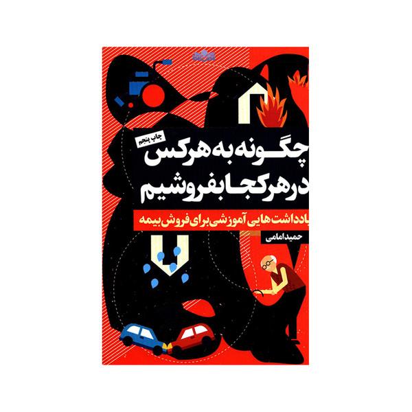 کتاب چگونه به هرکس در هر کجا بفروشیم اثر حمید امامی انتشارات نگاه نوین
