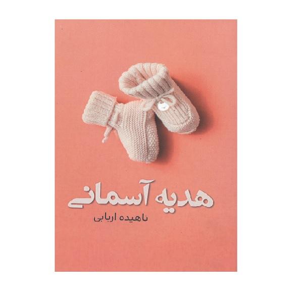 کتاب هدیه آسمانی اثر ناهیده اربابی انتشارات شهر قصه