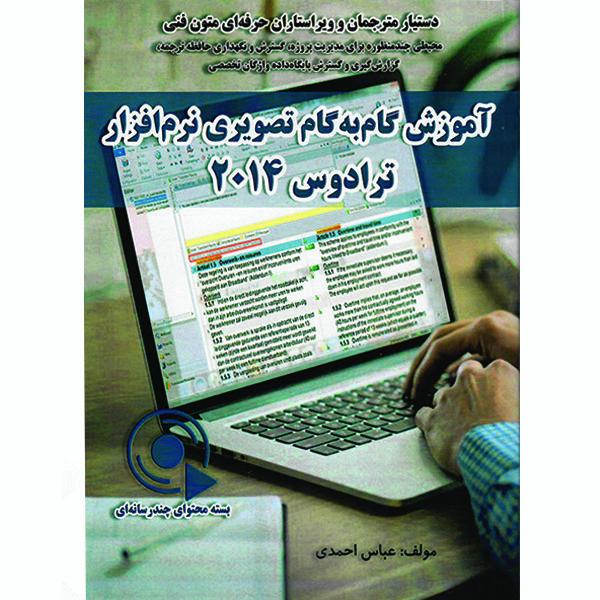کتاب آموزش گام به گام تصویری نرم افزار ترادوس 2014 اثر عباس احمدی نشر راوشید