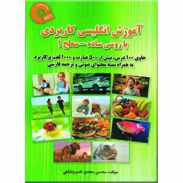 کتاب آموزش انگلیسی کاربردی با روشی ساده سطح 1 اثر محسن سعدی خسروشاهی نشر راوشید