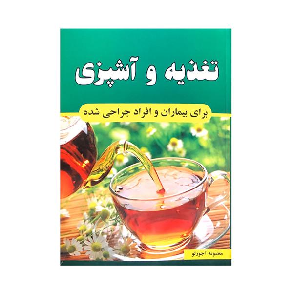 کتاب تغذیه و آشپزی اثر معصومه آجرلو انتشارات جاجرمی