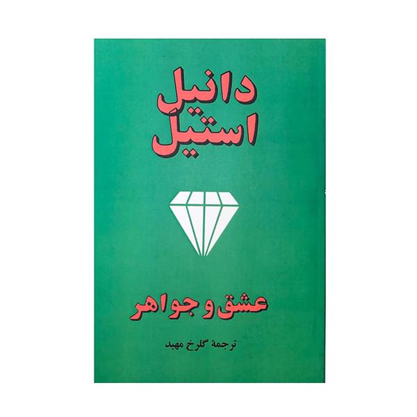 کتاب عشق و جواهر اثر دانیل استیل انتشارات جاجرمی