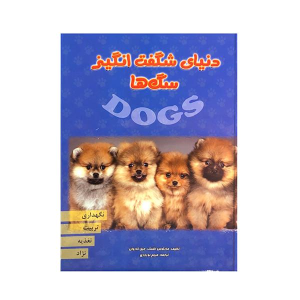 کتاب دنیای شگفت انگیز سگ ها اثر مارکوس اشنک و جیل کاروان انتشارات جاجرمی