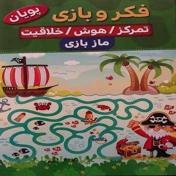 کتاب فکر و بازی تمرکز هوش خلاقیت ماز بازی اثر کوثر بابکی انتشارات نسیم قلم