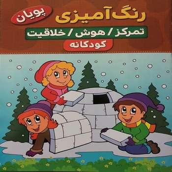 کتاب رنگ آمیزی کودکانه تمرکز هوش خلاقیت اثر کوثر بابکی انتشارات نسیم قلم