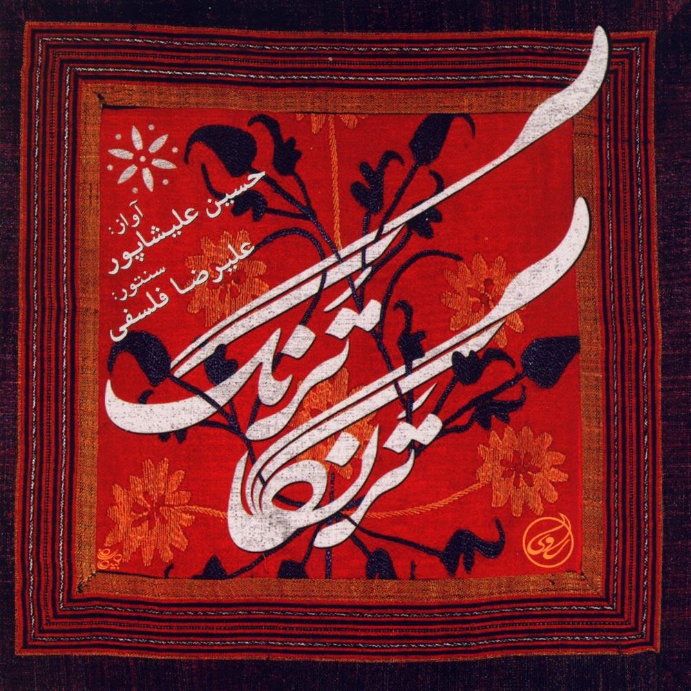 آلبوم موسیقی ترنگاترنگ اثر حسین علیشاپور