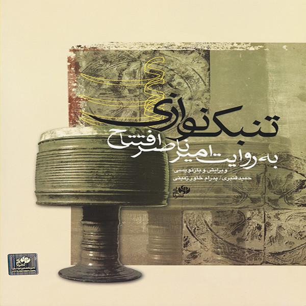کتاب تنبک نوازی اثر امیرناصر افتتاح نشر نای و نی
