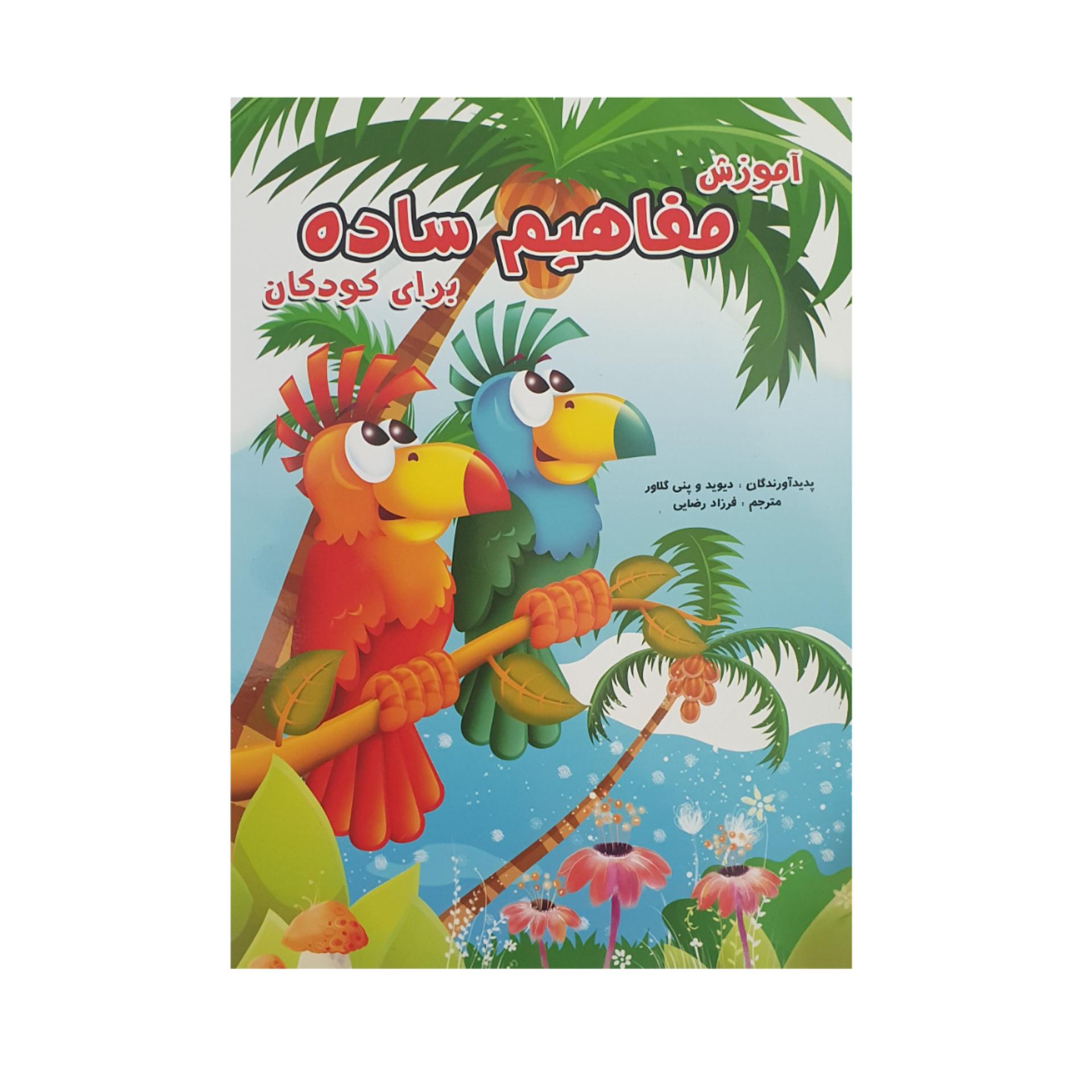 کتاب آموزش مفاهیم ساده برای کودکان اثر دیوید و پنی گلاور نشر آبشن