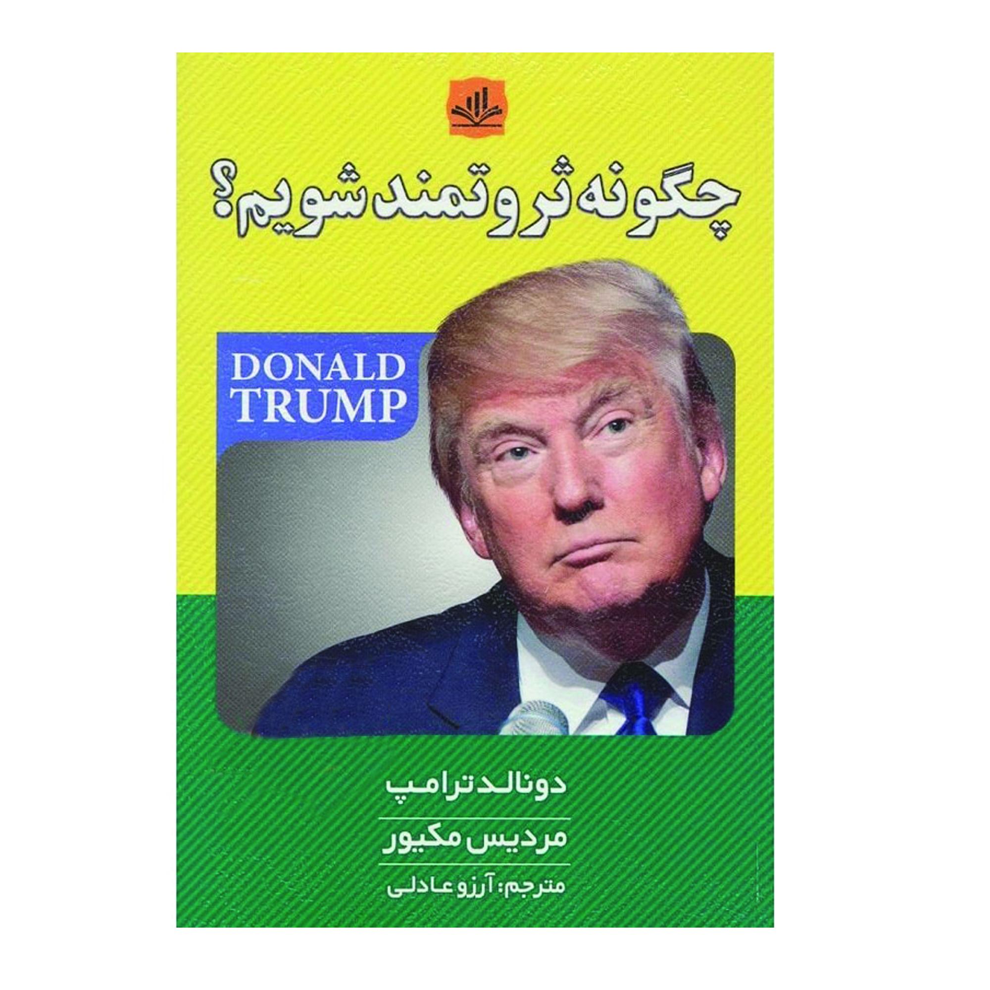 خرید                      کتاب چگونه ثروتمند شویم اثر دونالد ترامپ ناشر الماس پارسیان