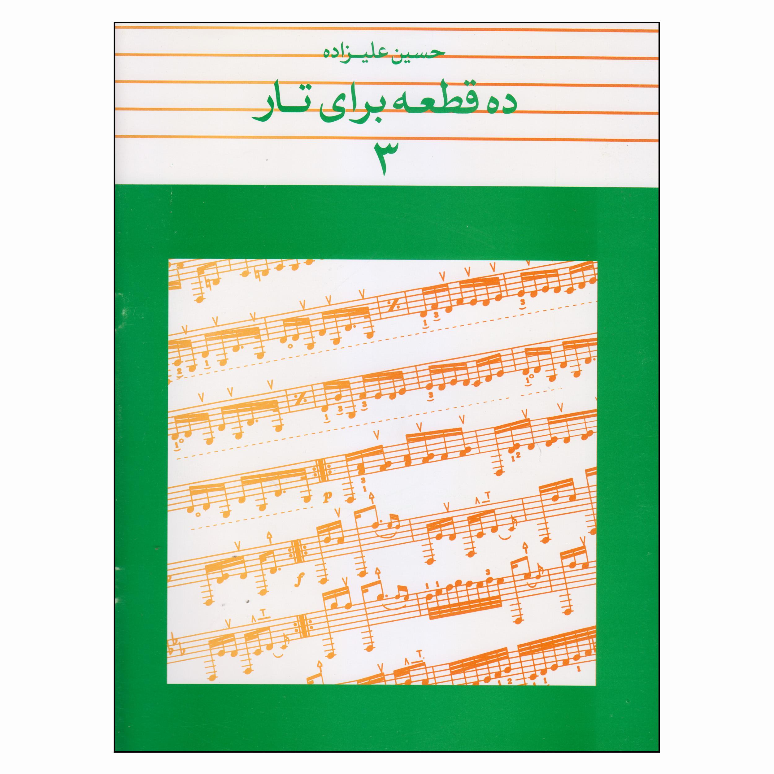 خرید                      کتاب ده قطعه برای تار اثر حسین علیزاده انتشارات ماهور