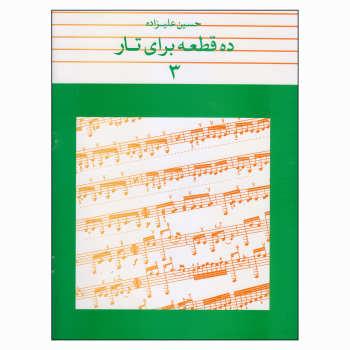 کتاب ده قطعه برای تار اثر حسین علیزاده انتشارات ماهور