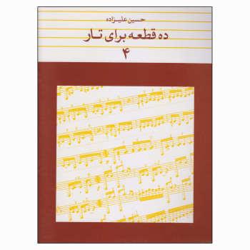 کتاب ده قطعه برای تار اثر حسین علیزاده انتشارات ماهور جلد 4