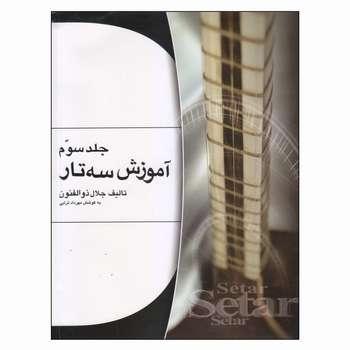 کتاب آموزش سهتار اثر جلال ذوالفنون انتشارات هستان جلد 3
