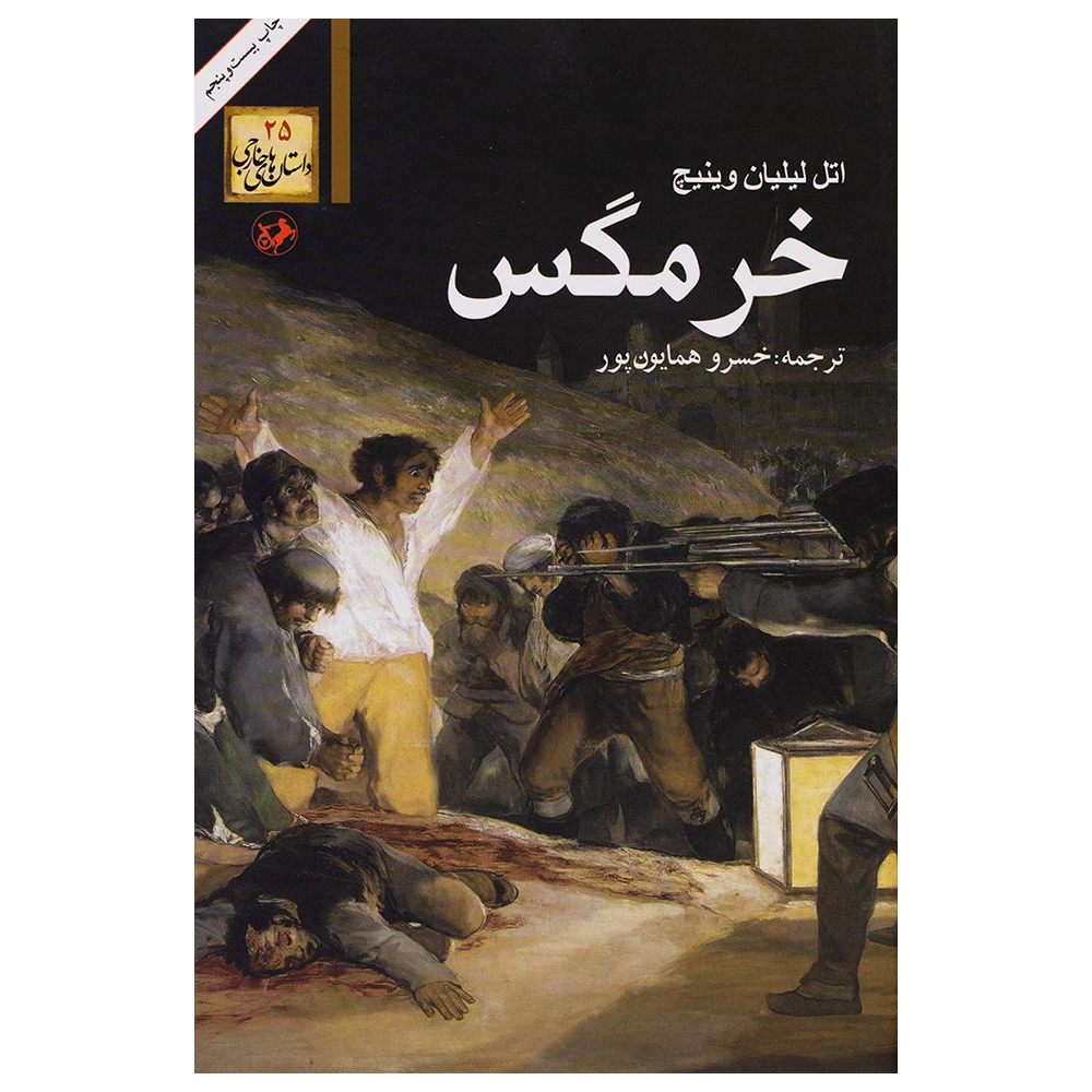 کتاب خرمگس اثر اتل لیلیان وینیچ نشر امیر کبیر