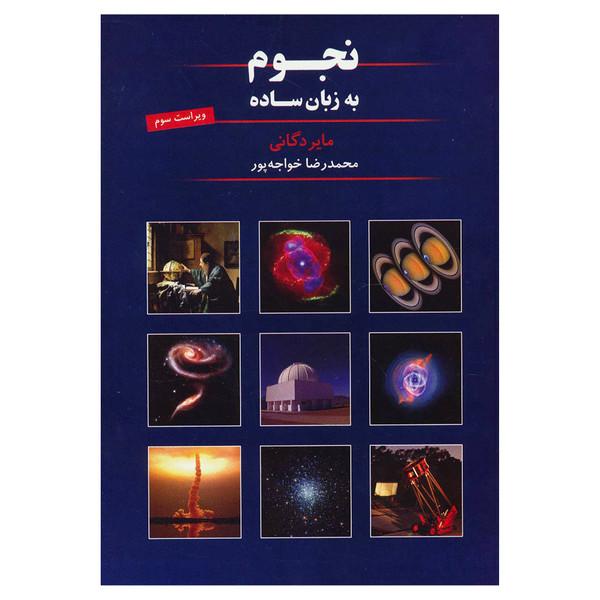 کتاب نجوم به زبان ساده اثر مایر دگانی نشر گیتا شناسی