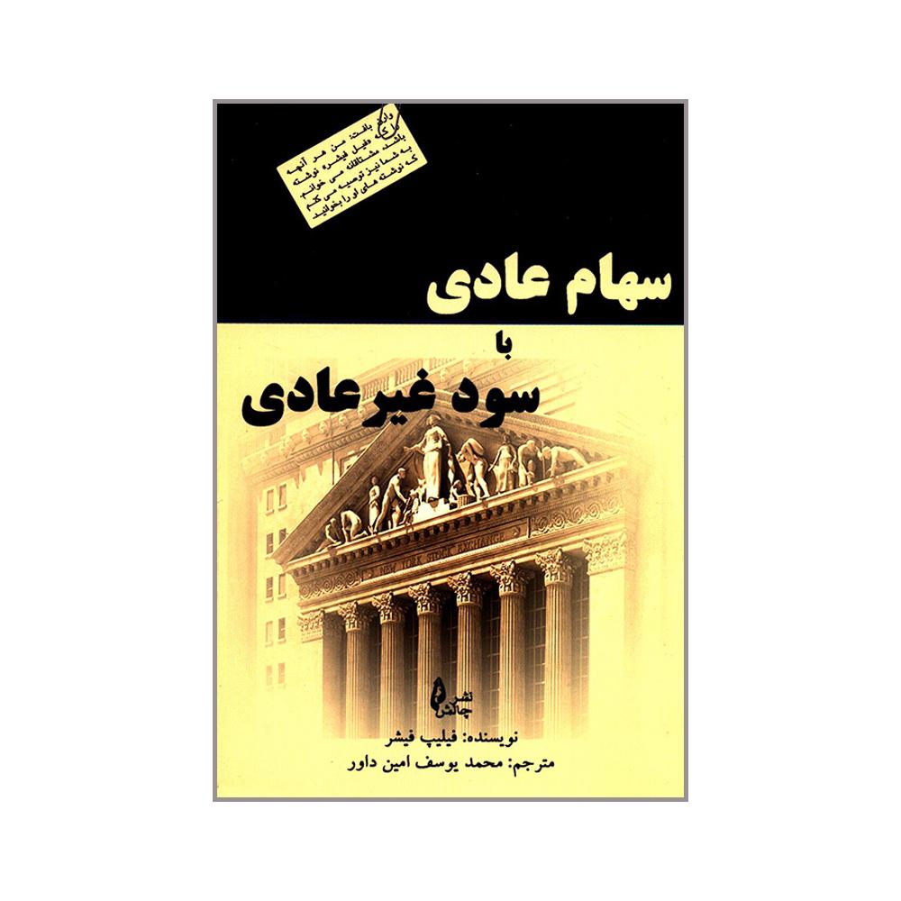 خرید                      کتاب سهام عادی با سود غیر عادی اثر فیلیپ فیشر انتشارات چالش