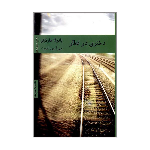 کتاب دختری در قطار اثر پائولا هاوکینز انتشارات هیرمند