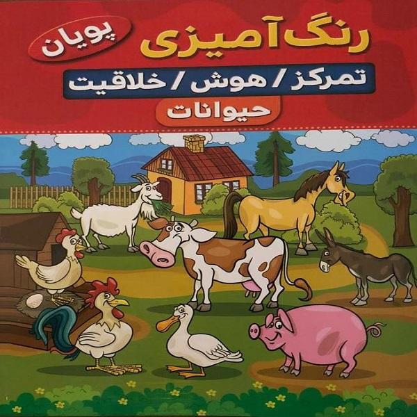 خرید                      کتاب رنگ آمیزی تمرکز هوش خلاقیت حیوانات اثر کوثر بابکی انتشارات نسیم قلم