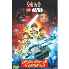 انیمیشن لگو جنگ ستارگان نبرد کهکشان ها اثر جیمی ادن